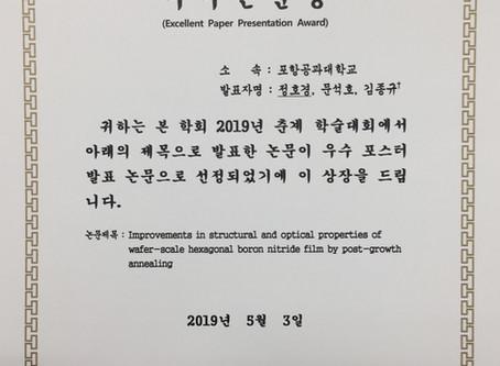"2019, ""Excellent Paper Award"", KSIEC Spring Meeting, Hokyeong Jeong, Noho Lee, Seokho Moon"
