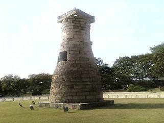 瞻星台(チョムソンデ)