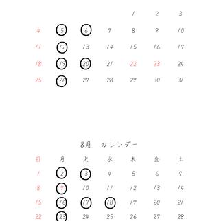 7月・8月 店休日のお知らせ