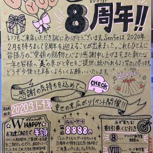 8周年記念キャンペーン開催のお知らせ