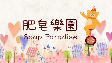 soapParadise.jpg