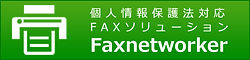 faxソリューション.jpg