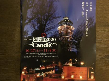 「湘南Candle2020」開催中