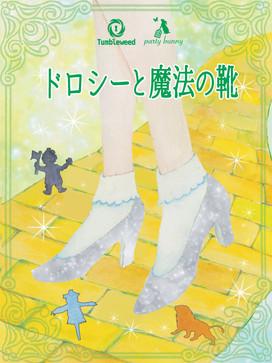 ドロシーと魔法の靴