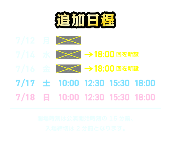 schedule_tsuika2MBXXA.png