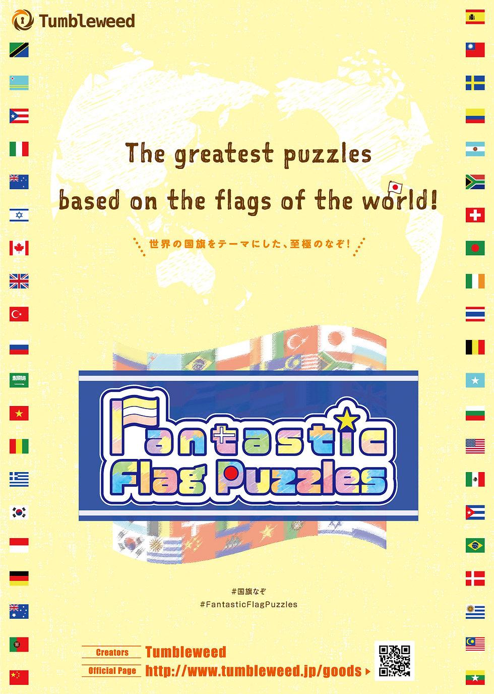 1907-国旗なぞ英語版-A4-ol.ai.jpg