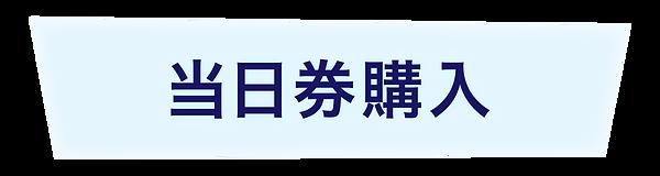 toujitsubuy.png