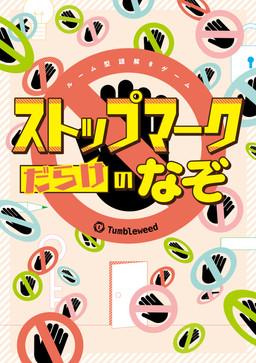 【開催中】 【最新作】  『ストップマークだらけのなぞ』  ヒラメカ下北沢  8月分まで チケット発売中