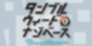 Webバナー 謎ベース.png