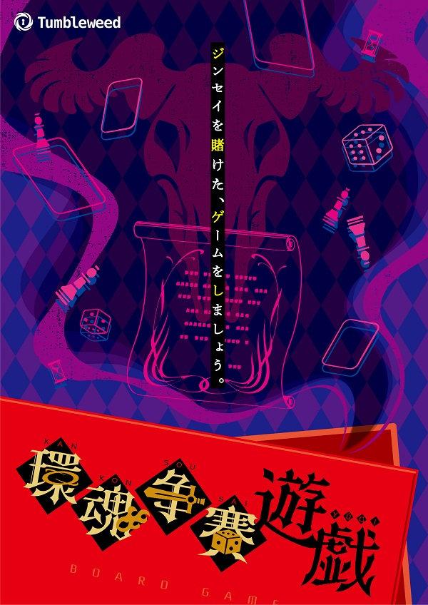 kankonsousaiyuugi.jpg