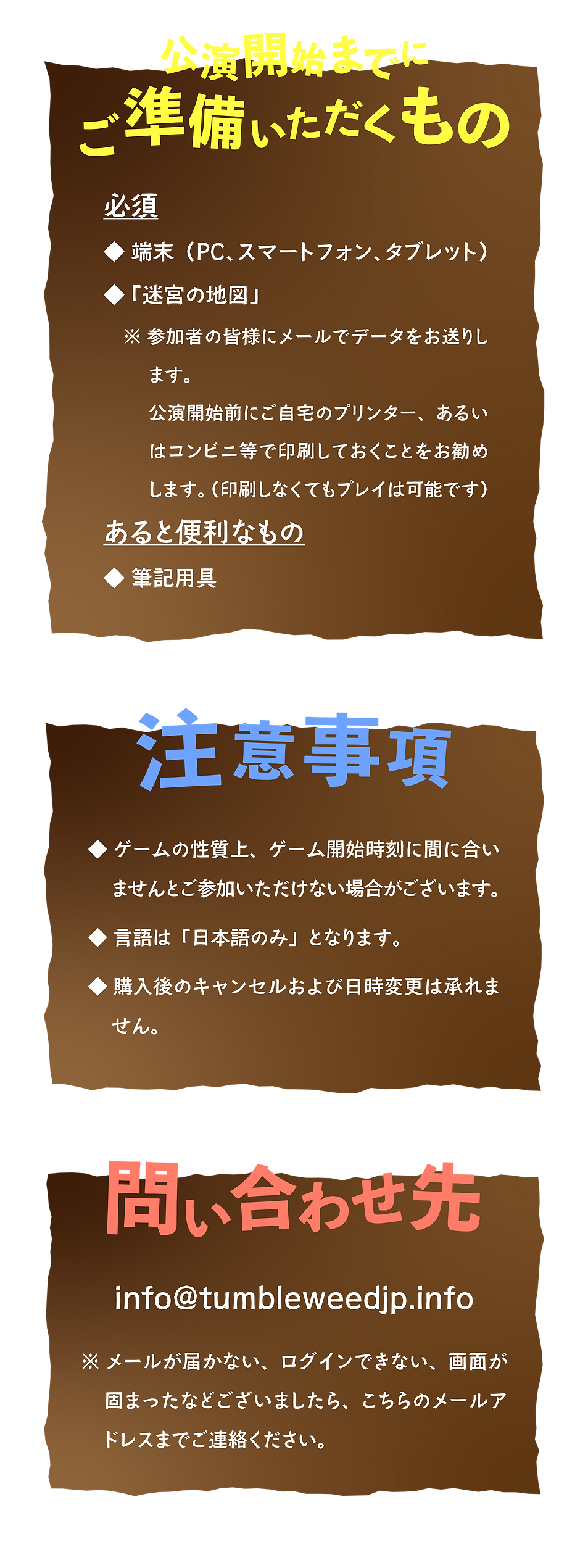 7_SDR_prep_note_inqu.png