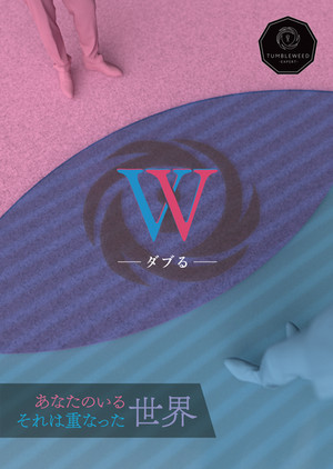 W - ダブる -