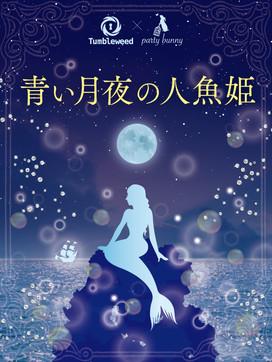 青い月夜の人魚姫