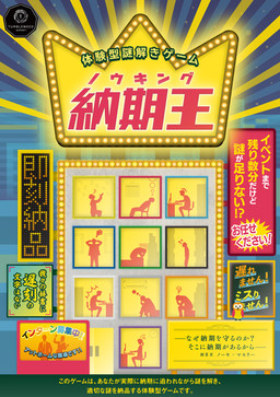 【開催中】 【最新作】  タンブルウィードエキスパート 『納期王 -ノウキング-』  9/3(金)〜10/17(日)  謎解きcafeスイッチ