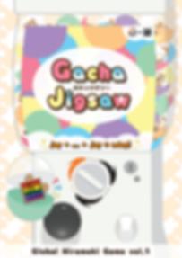 GachaJigsaw_v1.0-01.png