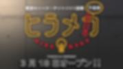 Webサイト用バナー ヒラメカ-1.png