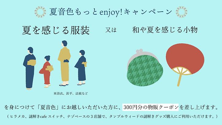 夏音色キャンペーン21.png