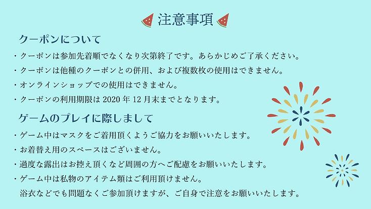 夏音色キャンペーン31.png