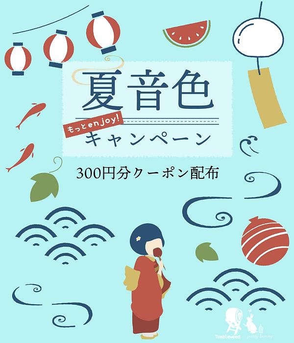 夏音色キャンペーン11.png
