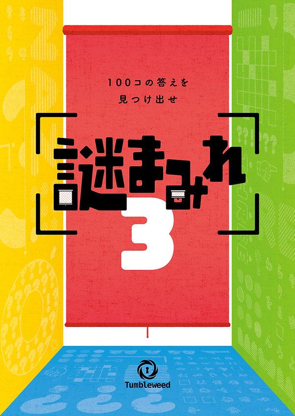 2109_nazomamire3_visual_0923fix-ol.jpg