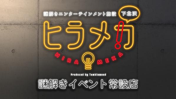 header_hirameka1.png