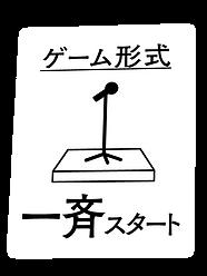 gamekeishiki.png