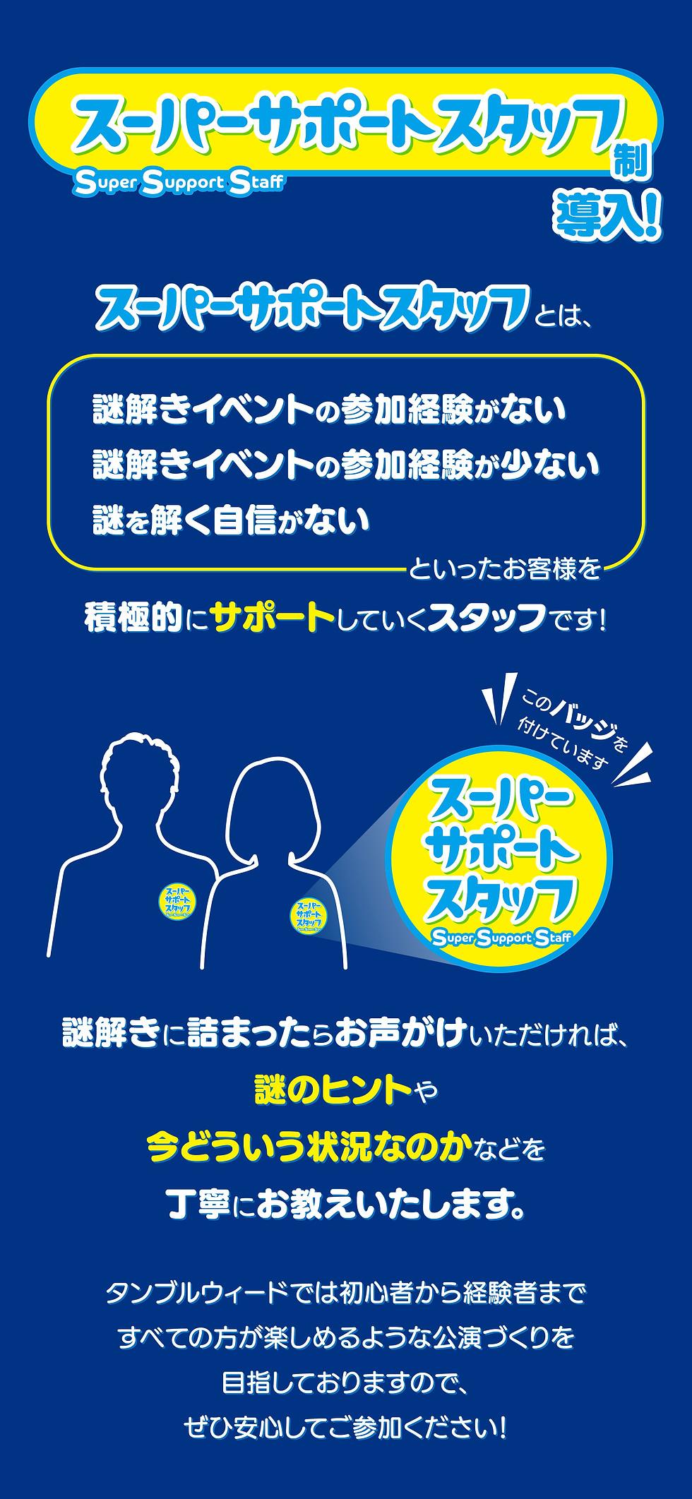 SSS_info.jpg