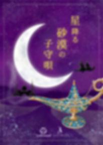 星鯖軽.jpg