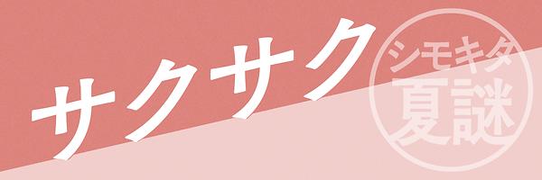 sakusaku.png