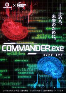 commander_メインビジュアル_A4_軽量版.jpg