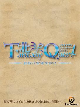 下北沢FantasyQuest