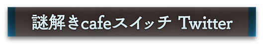 mahou_button_twitter.png