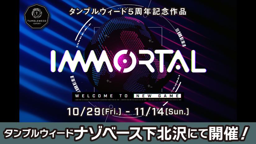 web16-9_immortal_ver2.png