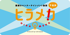 bnr_hirameka.png