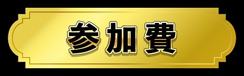 ojousama_price.png