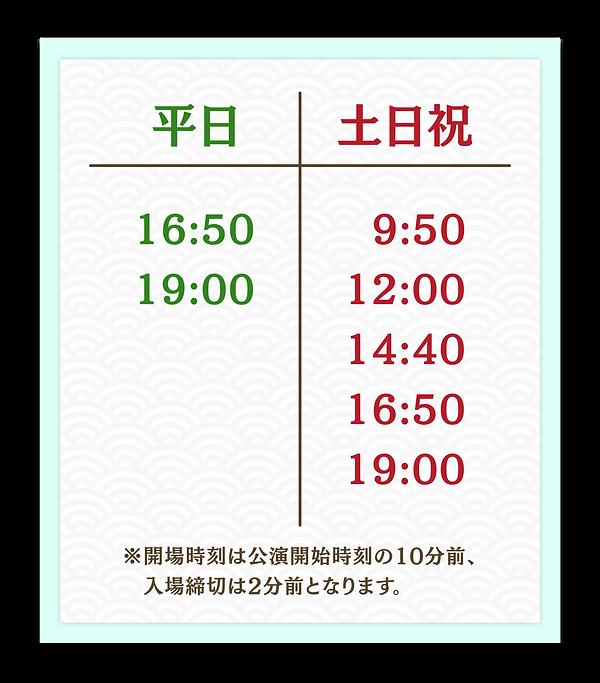 moshidoba_schedule.png