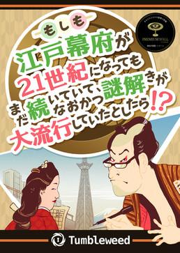 【最新作】 【6/4(金)スタート!】  『もしも江戸幕府が21世紀になってもまだ続いていて、なおかつ謎解きが大流行していたとしたら!?』 ヒラメカ下北沢  チケット発売中