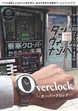【間もなく開催】 【最新作】  タンブルウィードエキスパート 『Overclock』  7/30(金)~8/15(日) タンブルウィードナゾベース下北沢  チケット発売中!