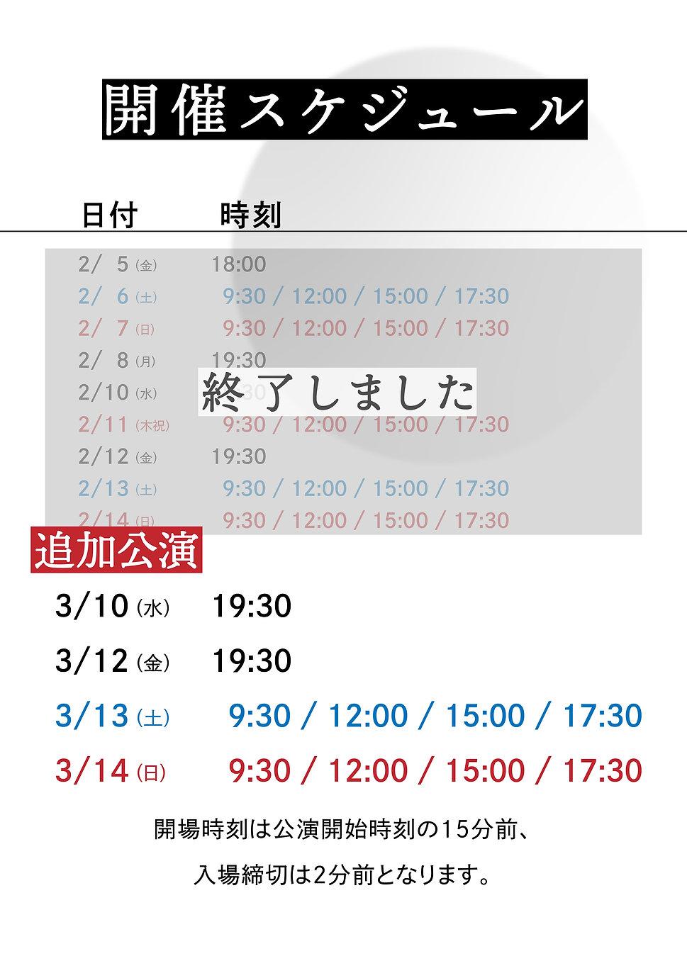 Y_schedule.jpg