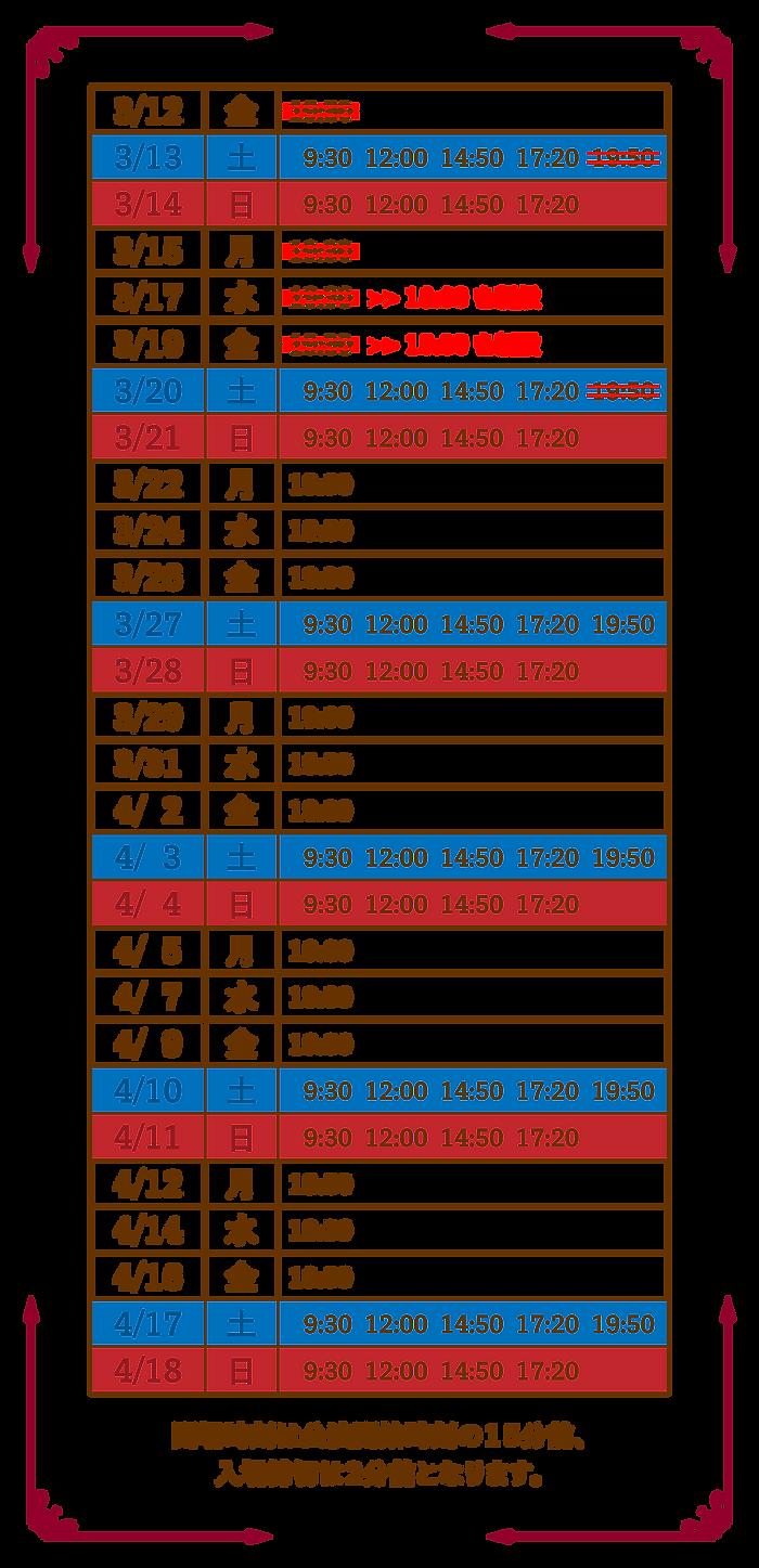 kzr_schedule.png