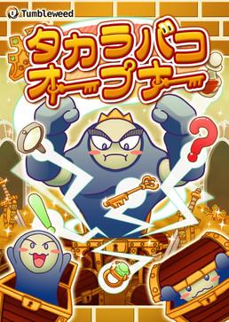 【最新作】  『タカラバコオープナー』  ヒラメカ下北沢  9/17(金)スタート!