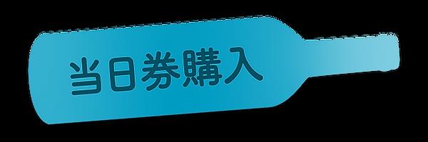bm_toujitsuBT.png