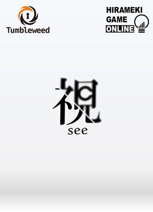 視-see-