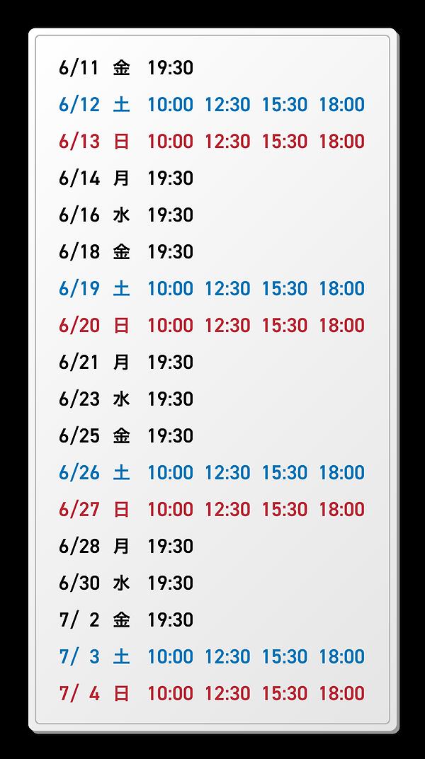 RRL_schedule.png