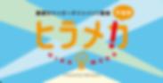 Webバナー ヒラメカ.png
