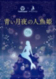 ninngyo20188.jpg