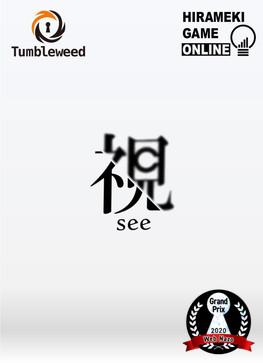視 -see-