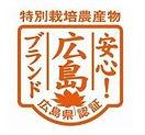 広島安心ブランド.JPG