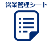 アイコン_営業管理シート.png