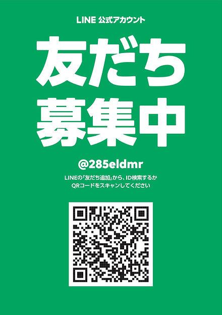 LINE募集.jpg